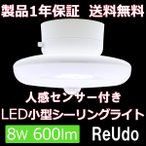 センサー付・LED小型シーリングライト 600lm (5700K・昼白色)