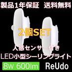センサー付・LED小型シーリングライト 600ルーメン 【5700K・昼白色】 (2個セット)