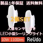 人感センサー付・LED小型シーリングライト 900ルーメン 【5700K・昼白色】 (2個セット)