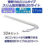 スリム蛍光管形LEDライト(スイッチ付) 長さ57cm 昼光色 800ルーメン 消費電力9W 配線工事不要 AC電源コード・連結コード付属 (10本セット)