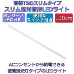 スリム蛍光管形LEDライト(スイッチ付) 長さ117cm 昼光色 1500ルーメン 消費電力18W 配線工事不要 AC電源コード・連結コード付属 (1本入り)