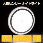 人感センサー ナイトライト単4電池x3本 0.5W 35lm