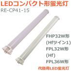 LEDコンパクト形蛍光灯  FHP32W形 Hfツイン1   FPL32W形 Hf  FPL36W形の代替用LED蛍光灯 長さ 41cm 1500ルーメン 消費電力15W 昼光色 透明カバー  直結配線工事必須   12本セット