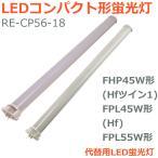 【LEDコンパクト形蛍光灯】 FHP45W形(Hfツイン1) ・FPL45W形(Hf)・FPL55W形の代替用LED蛍光灯 長さ:56cm 消費電力18W 昼光色 【直結配線工事必須】 (1本入り)