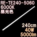 直管形LED蛍光灯、110W形(240cm)、T8、5000ルーメン、6000K(昼光色)、2年保証、PL保険加入 【直結配線工事必須】