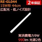 広配光 直管形LED蛍光灯15形(44cm) 9W 870ルーメン 2年保証 (1本単品)