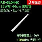 明るい透明カバー 直管形LED蛍光灯15形(44cm) 9W 950ルーメン 2年保証 (1本単品)