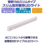 スリム蛍光管形LEDライト(スイッチ付) 長さ31cm 昼光色 400ルーメン 消費電力5W 配線工事不要 AC電源コード・連結コード付属 (1本入り)