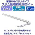 スリム蛍光管形LEDライト(スイッチ付) 長さ57cm 昼光色 800ルーメン 消費電力9W 配線工事不要 AC電源コード・連結コード付属 (1本入り)