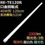 角度調整回転式 直管形LED蛍光灯40形(120cm) 21W 2300ルーメン 2年保証  (1本単品)