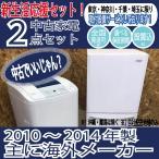 冷蔵庫 洗濯機 新生活応援中古家電2点セット 一人暮らし海外メーカー2010年以降