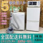 冷蔵庫 洗濯機 レンジ 炊飯器 掃除機 お任せチョイス 一人暮らし家電5点セット  2010年以降の商品