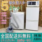冷蔵庫 洗濯機 レンジ 炊飯器 掃除機 お任せチョイス 一人暮らし家電5点セット