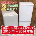 冷蔵庫 洗濯機 新生活応援中古家電ちょっと大きめ2点セット  国内メーカー!2010年以降