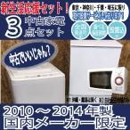 冷蔵庫 洗濯機 電子レンジ 新生活応援中古家電3点セット 一人暮らし ! 国内メーカー!10〜14年