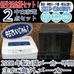 冷蔵庫 洗濯機 新生活応援中古家電2点セット 一人暮らし 海外モデル中心!06UP