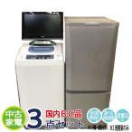 冷蔵庫 洗濯機 液晶テレビ 新生活応