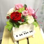 プリザーブドフラワー ギフト アレンジ ピアノcute  誕生日 送料無料  ブリザーブド お祝い 結婚祝 ギフト 引越祝い 発表会 母の日