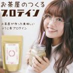 お茶屋がつくる 美味しい ほうじ茶プロテイン 300g 天然素材 砂糖不使用 飲みやすい タンパク質補給 デトックス 代謝 体質改善 ホエイ 健康 ダイエット 送料無料