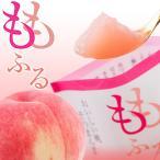 おいしい桃そのまんま 新感覚スイーツシャーベット ももふるギフトセット 桃5品種 贈答BOX入 無添加 無着色 美味しい デザート お取り寄せ 果物 御中元 送料無料