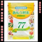 あもう酵素77  日本自然発酵 3g×31包