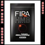 ファイラHMB 180粒 機能性表示食品 ファイラマッスルサプリ リニューアル FIRA HMB サプリメント