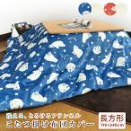 こたつ掛け布団カバー 長方形 190×240cm シロクマ柄 フランネル こたつカバー 炬燵カバー 洗える