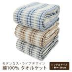 タオルケット ストライプ柄 シングル 綿100% 涼感