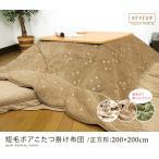 ショッピング正方形 こたつ掛け布団 正方形 200×200cm