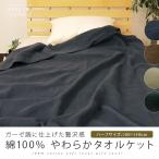 タオルケット ハーフサイズ 100×140cm 綿100% ガーゼ調 インナーパイルケット