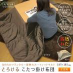 とろける こたつ掛け布団 正方形 185×185cm