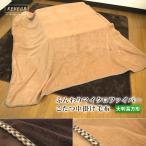 こたつ中掛け毛布 超大判長方形 195×275cm