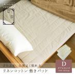 敷きパッド ベッドパッド ダブル 麻混 リネンコットン 涼感