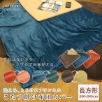 こたつ布団カバー 長方形 無地 リバーシブル フランネル こたつカバー コタツ布団カバー こたつ 毛布