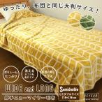 毛布 セミダブルロング 布団と同じ大判サイズ 170×210cm ヘリンボーン柄