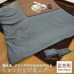 こたつ布団カバー 正方形 190×190cm �