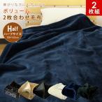 ショッピング毛布 毛布 ハーフケット 2枚合わせ 2枚組