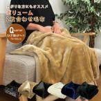 毛布 ひざ掛け毛布 2枚合わせ 暖かい 2枚合わせ毛布