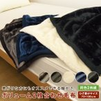 ショッピングひざ掛け 毛布 ひざ掛け毛布 2枚合わせ 2枚組