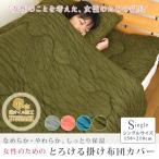 布団カバー 掛け布団カバー シングルロング 女性のための寝具