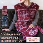 スリーパー ロング丈 着る毛布 ルームウェア ロングスリーパー