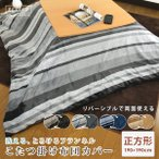こたつ布団カバー 正方形 ボーダー フランネル こたつカバー コタツ布団カバー こたつ 毛布