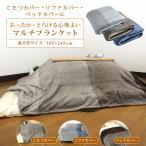 こたつ上掛けカバー 長方形 195×245cm こたつカバー こたつ毛布 ボーダー フランネル