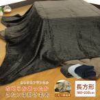 こたつ中掛け毛布 長方形 185×235cm 暖かい こたつ 毛布 こたつ用毛布 フランネル