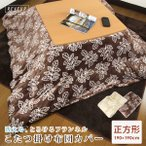 こたつ布団カバー 正方形 リーフ柄 フランネル こたつカバー コタツ布団カバー こたつ 毛布
