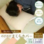 ショッピングモコモコ なめらかモコモコ 枕カバー同色2枚組メール便送料無料