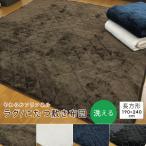 ラグ こたつ敷き布団 長方形 190×240cm 洗える ラグマット こたつ敷布団 暖かい