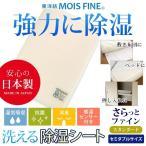 モイスファイン 除湿シート 洗える セミダブル さらっとファイン 日本製