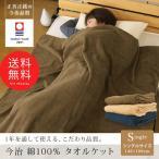 ショッピングタオルケット 今治タオルケット シングル 綿100% 日本製