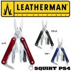 レザーマン スクォートPS4 マルチプライヤー ミニプライヤー SquirtPS4|Leatherman ペンチ 携帯工具 マルチツールナイフ